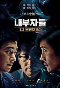 "In the first weekend of January, which included the New Year holiday, ""Inside Men: The Original,"" the uncut version of Woo Min-ho's political thriller ""Inside Men,"" got off to a good start in second place with 671,309 tickets sold. [SHOWBOX]"