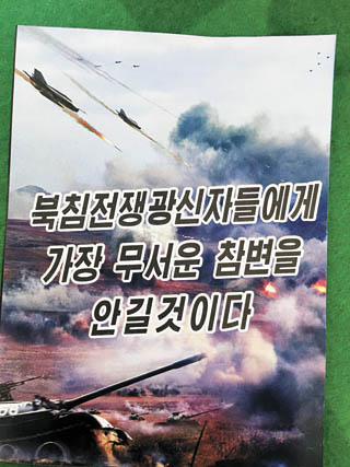 "A propaganda leaflet sent across the border by the North Korean army in a big plastic balloon reads, ""The most severe punishment will be imposed on warmongers looking for the invasion of North Korea."" [NEWSIS]"