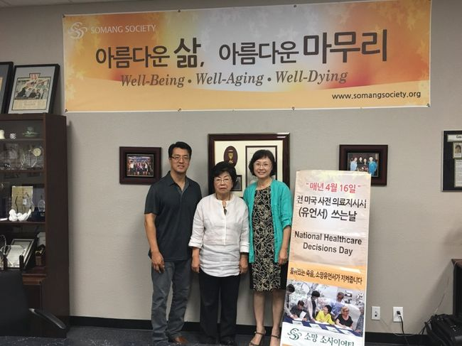 Somang Society has been actively promoting various programs designed for the aging population. From the far left; Somang Society program director W00-kang Jang, chief executive Boon-ja Yoo and secretary general Mi-hye Kim.