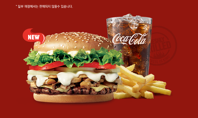 IMAGE in courtesy of Burger King Korea