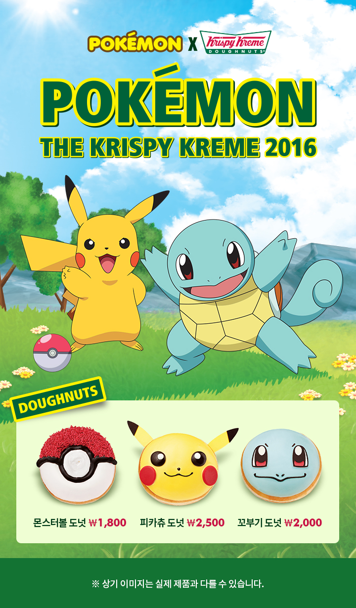 IMAGE in courtesy of Krispy Kreme Korea