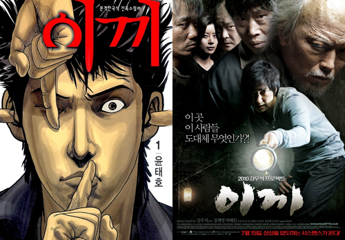 Yoon Tae-ho's Moss (left) and its film adaptation (right).