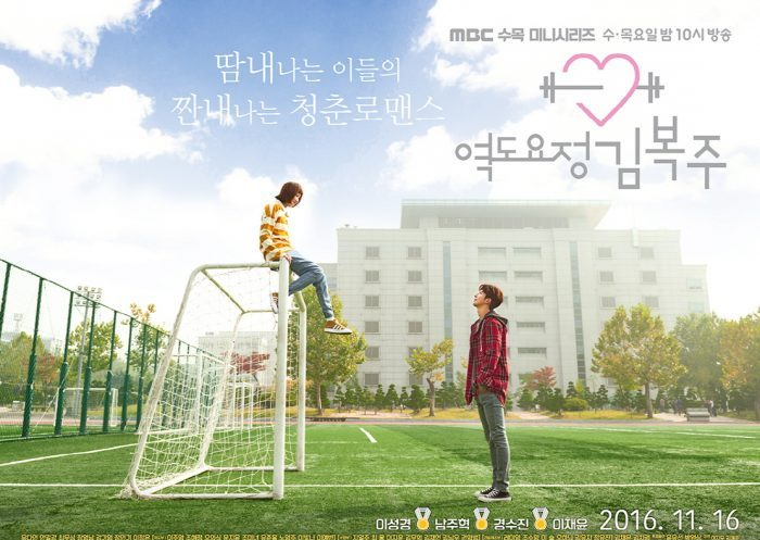 In courtesy of MBC