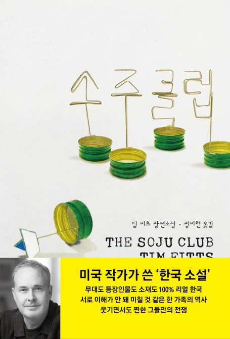 Tim Fitts' The Soju Club