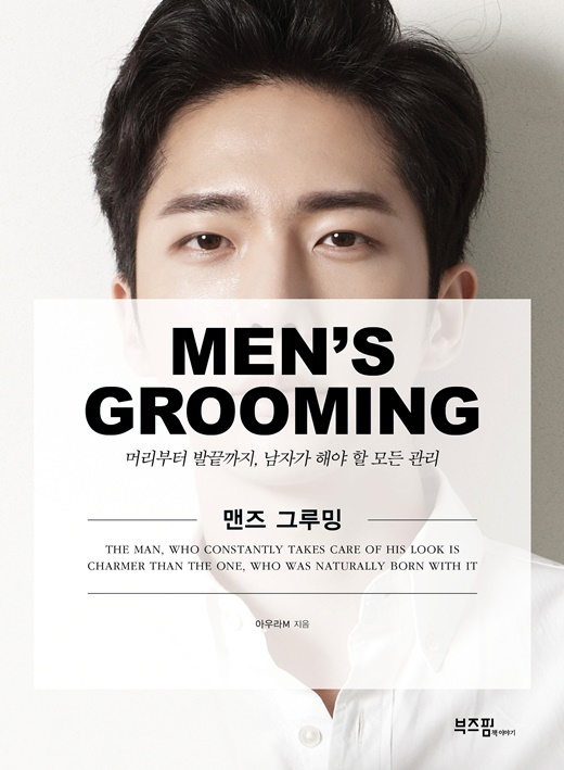 Popular male beauty blogger, AuraM, released a book to introduce his personal grooming tips